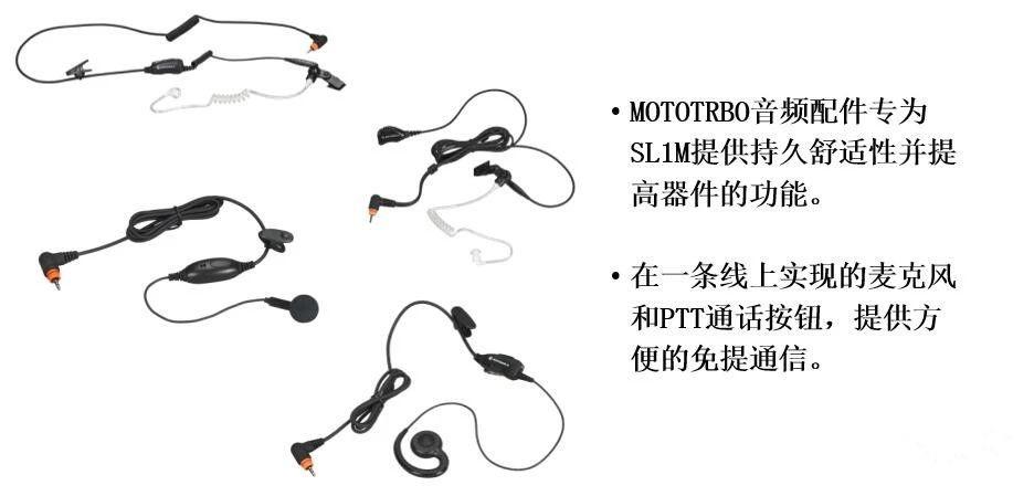 摩托罗拉数字无线对讲机SL1M
