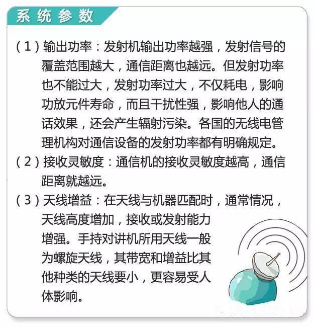 无线对讲,无线对讲系统,无线对讲系统解决方案