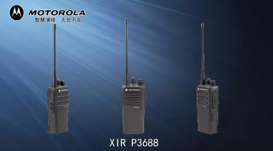 摩托罗拉XIR P3688手持无线对讲机,让高效志在必得