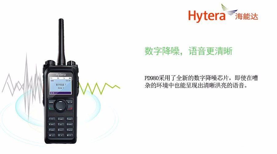 海能达PD980--新一代海能达全双工数字集群无线对讲机