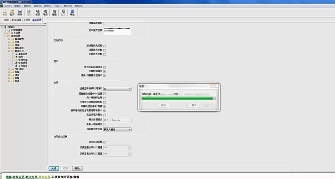利用写频软件预置海能达数字无线对讲机的加密功能