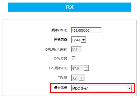 摩托罗拉无线对讲机MDC信令音设置方法