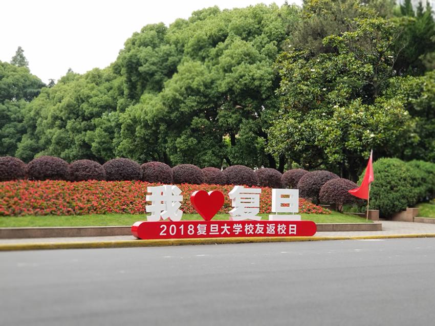 上海复旦大学四校通信联动摩托罗拉LCP集群调度无线对讲系统